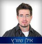 אילן שוורץ - קידום עסקים באינטרנט משנת 2004
